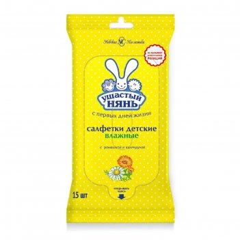 Салфетки  влажные  ушастый нянь детские очищающие 15 шт