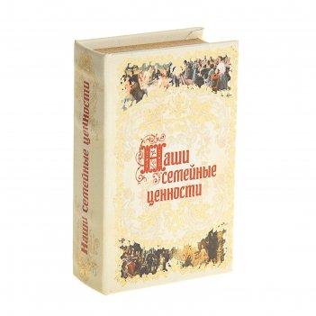 Сейф-книга наши семейные ценности, обтянута искусственной кожей