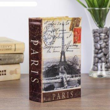 Сейф-книга шёлк панорама парижа