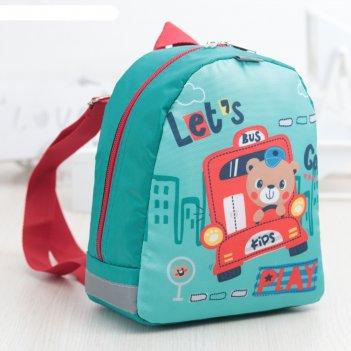 Рюкзак детский «медведь», цвет бирюзовый