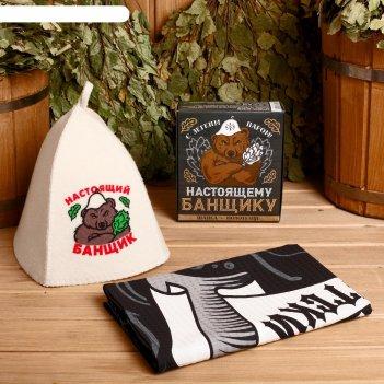 Набор банный, шапка и полотенце 60x146 см