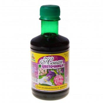 Удобрение жидкое для комнатных растений 0,25 л новая цветочница