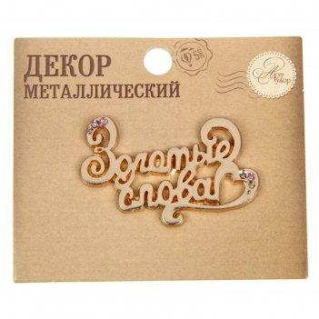Декор металлический золотые слова, 4 х 3 см