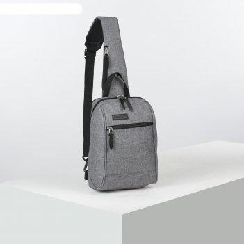 Рюкзак молод с лямкой м-394, 21*9*30, отд на молнии, н/карман, серый