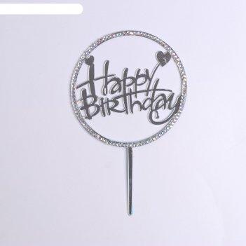 Топпер с днём рождения со стразами, цвет серебро