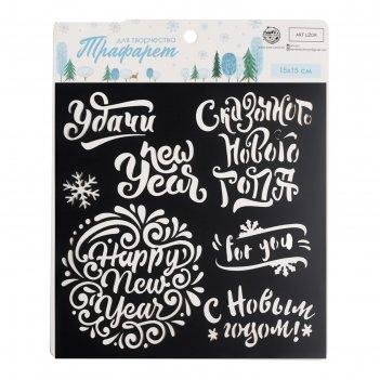 Трафарет для творчества пожелания нового года,15 х15 см