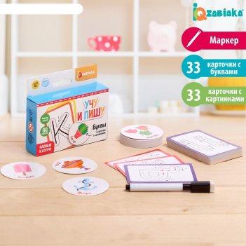 Набор пиши-стирай «учу и пишу буквы» карточки с буквами и картинками, марк