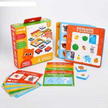 Детский развивающий игровой набор  я учусь  eva+карточки