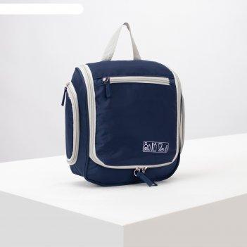Косметичка-сумка путь 26*6*31,5, 3 отд на молниях, 3 н/кармана, синий
