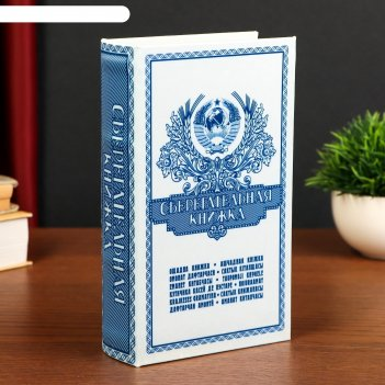 Сейф-шкатулка сберегательная книжка