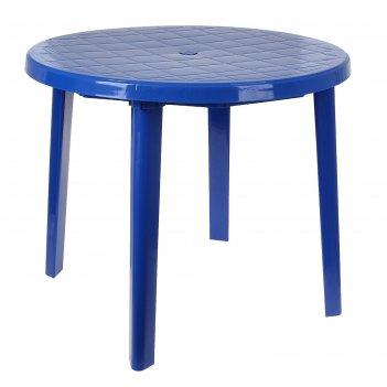Стол круглый размер 900х900х750, цвет синий