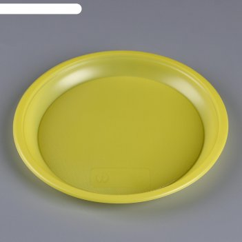 Тарелка одноразовая d 210 мм жёлтая