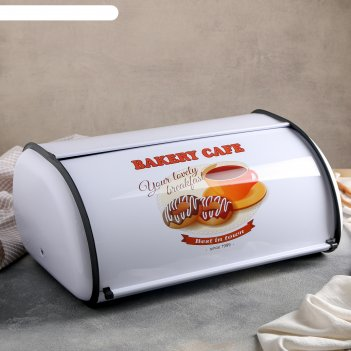 Хлебница металлическая свежая выпечка, большая