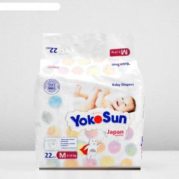 Подгузники yokosun на липучках m (5-10 кг) 22 шт