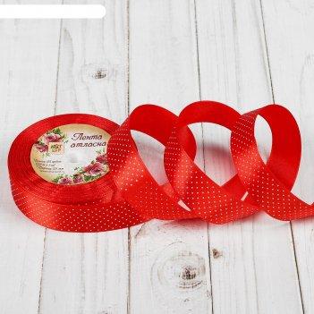 Лента атласная горошек, 25мм, 23±1м, №026, цвет красный