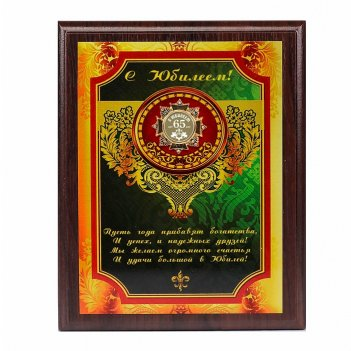 Панно с орденом юбилей 65 лет сублим,зелен.с золотом в картонной коробке