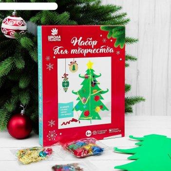 Новогодний набор для творчества создай новогоднюю елочку