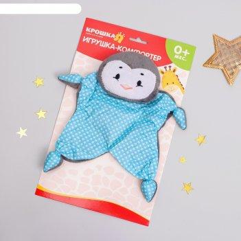 Игрушка для новорождённых «пингвиненок локс»