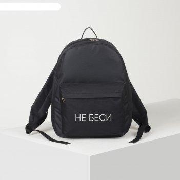 Рюкзак молод не беси , 29*12*37, отд на молнии, н/карман, черный