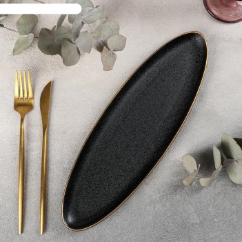 Блюдо сервировочное овал золотая нить 32,5х10х2 см