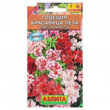 Семена цветов годеция красавица лета крупноцветковая, смесь окрасок, о, 0,