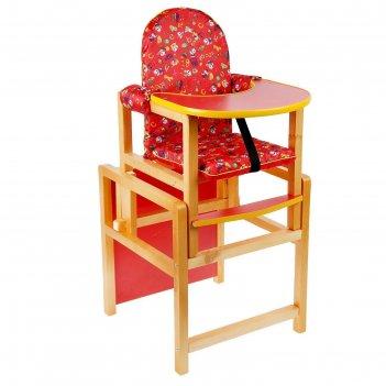 Стульчик для кормления ксения, трансформируется в стол и стул, цвет красны
