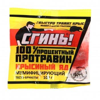Тесто-брикеты отравные сгинь от крыс и мышей, 100 гр