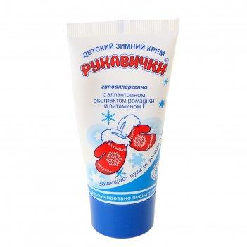 Крем для рук детский  морозко зимний, рукавички  50мл