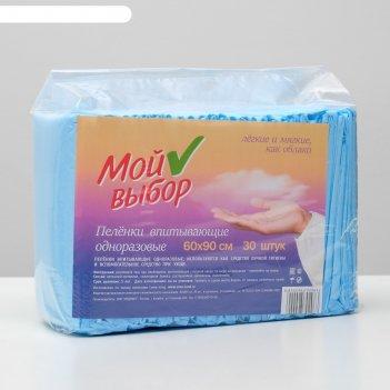 Мой выбор пеленки впитывающие одноразовые эконом 60*90 (упаковка 30 штук)