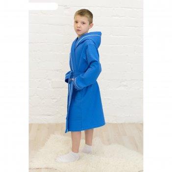 Халат детский, цвет синий, рост 152  вафля, 406-152-с