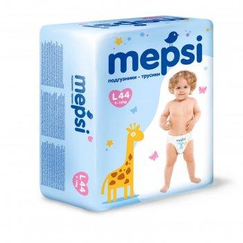 Детские подгузники-трусики mepsi  размер l (9-16 кг), 44 шт.