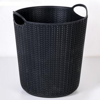 Корзина для бумаг 10 л вязание, цвет чёрный