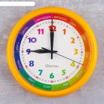 Часы настенные круглые радужные, детские, желтые