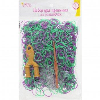 Резиночки для плетения зелёно-фиолетовые, набор 1000 шт., крючок, креплени