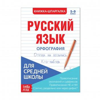 Шпаргалка для средней школы «русский язык. орфография», 12 страниц