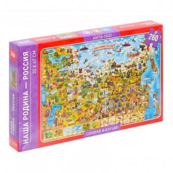 Карта-пазл наша родина-россия 33 х 47см, 260 элементов