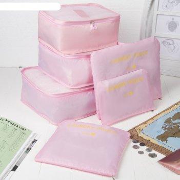 Набор для путешествий 37*13*27см, 6 предметов на молниях, розовый