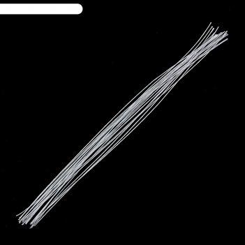 Флористическая проволока белая (набор 20 шт) 0,65 мм, 36 см