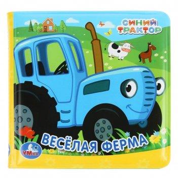 Книжка-раскладушка для ванной синий трактор с пищалкой, 8 стр. 97855060371