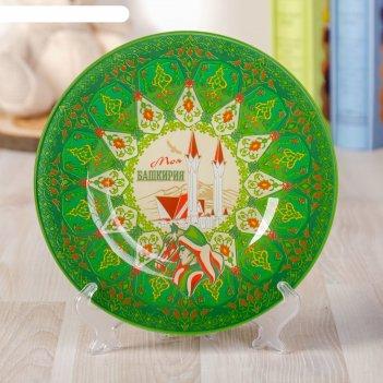 Тарелка декоративная «башкортостан»