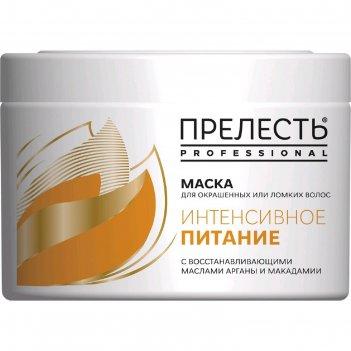 Маска для волос прелесть professional интенсивное питание, 500 мл