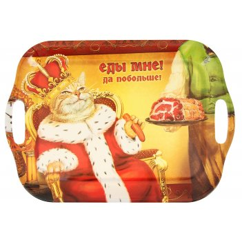 Поднос серия царь-кот еды мне! да побольше!