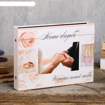 Фотоальбом 25 листов (уголки+кольца) наша свадьба 27х19 см