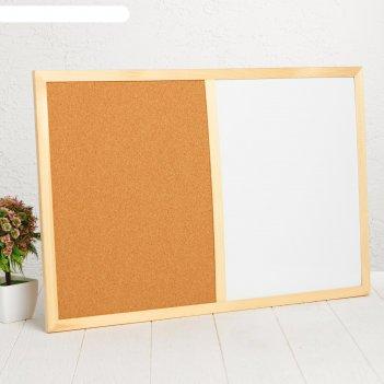 Доска 60 x 40 см, 2 поверхности: пробка под кнопки, магнитно-маркерная, ма