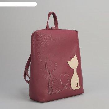 Рюкзак молодёжный, отдел на молнии, цвет бордовый