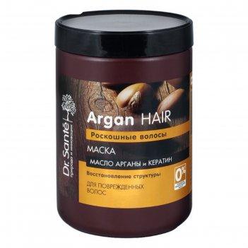 Маска для волос dr.sante argan hair «рокошные волосы», 1000 мл