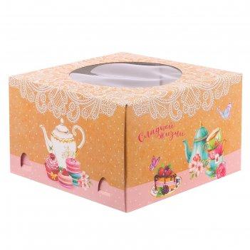 Коробка для торта «сладкой жизни!», 25 x 25 x 16 см
