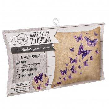 Интерьерная подушка «сиреневые бабочки», набор для шитья, 26 x 15 x 2 см