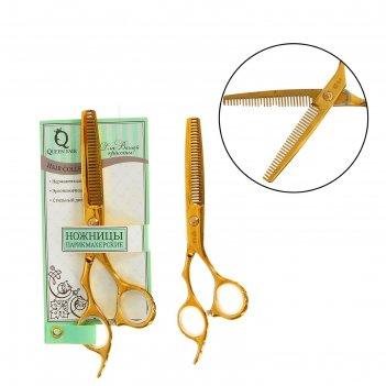 Ножницы филировочные с упором загнут кольцо 5,5 лезв 5,5см хром 6 золото п