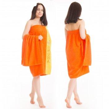 Набор д/сауны махр. жен (килт(юбка)80х160, полотенце 50х90), цвет оранжевы